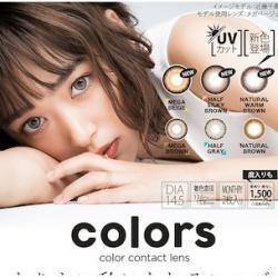 Colors [1 Box 2 pcs× 4 boxes] / Monthly Disposal