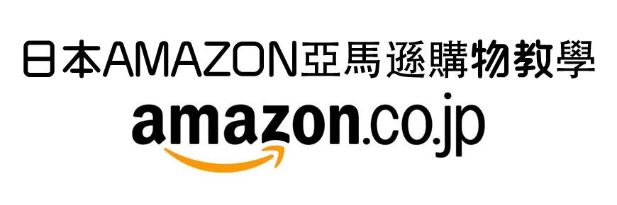 日本AMAZON亞馬遜購物教學,台灣香港都輕鬆搞定